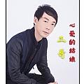 正哥新专辑《心爱的姑娘》
