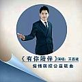 王昌建专辑 有你陪伴(独唱版)