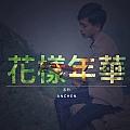 李锡允最新专辑《花�幽耆A》封面图片