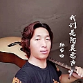 郑布哈最新专辑《我们是阿莫惹古》封面图片