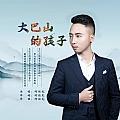 何炬龙最新专辑《大巴山的孩子》封面图片
