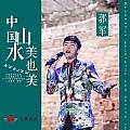 郭军最新专辑《中国山美水也美》封面图片