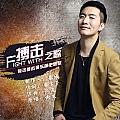 谢龙最新专辑《搏击之歌》封面图片