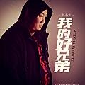 张小龙专辑 我的好兄弟