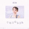宋小睿新专辑《少年说风就是雨》