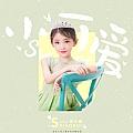 宋小睿新专辑《小可爱》