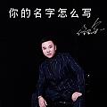 佟圣金新专辑《你的名字怎么写》