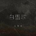 白雪歌(Studio Version)
