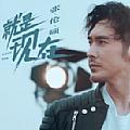 张伦硕新专辑《就是现在》