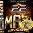 DJ舞曲专辑 舞曲大帝国 22