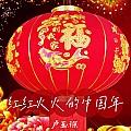 红红火火的中国年