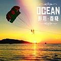 Ocean(单曲)