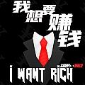 我想要赚钱