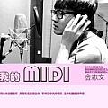 我的MIDI(单曲)
