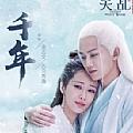 千年(电视剧《天乩之白蛇传说》插曲)