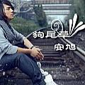安旭专辑 狗尾草 EP