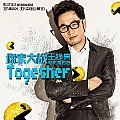 Together(《像素大战》电影宣传曲)