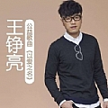 王铮亮专辑 以爱之名(《以爱之名》广发信用卡公益歌曲)