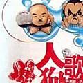 杂锦合辑专辑 人狗歌(搞笑网络歌曲)