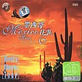 纯音乐专辑 世界音乐之旅 墨西哥往事(World Music Tour Mexico Music)CD2
