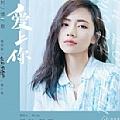 刘惜君专辑 爱上你(电视剧《爱上你治愈我》推广曲)