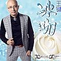 王键专辑 冰吻(怀旧高清版)