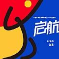 赵照专辑 启航(中国大学生排球联赛(CUVA)主题歌)