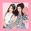 BY2新专辑《爱又爱》