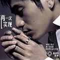 陈坤最新专辑《再一次实现(限量预售版)》封面图片