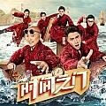 陈坤最新专辑《二十四小时(综艺节目《二十四小时》主题曲)》封面图片