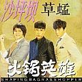 陈坤最新专辑《失恋阵线联盟(电影《火锅英雄》宣传曲)》封面图片