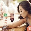 张冬玲最新专辑《让我默默的离开(单曲)》封面图片