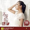 张冬玲最新专辑《不死的猫》封面图片