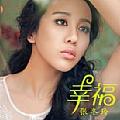 张冬玲最新专辑《幸福》封面图片