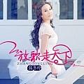张冬玲最新专辑《放歌走天下》封面图片