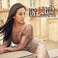 张冬玲最新专辑《避风港》封面图片