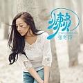 张冬玲最新专辑《懒》封面图片