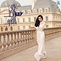 张冬玲最新专辑《爱上孤单》封面图片