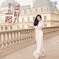 张冬玲最新专辑《一路向前方》封面图片