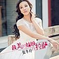 张冬玲最新专辑《最美的姑娘在拉萨》封面图片