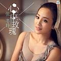 张冬玲最新专辑《心中玫瑰》封面图片