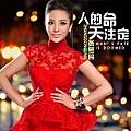 张冬玲最新专辑《人的命天注定》封面图片