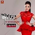 张冬玲最新专辑《骗自己》封面图片