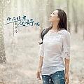 张冬玲最新专辑《你在北京还好吗》封面图片