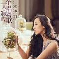 张冬玲最新专辑《一个人唱寂寞的歌》封面图片