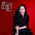 张冬玲最新专辑《伤疤》封面图片