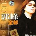 郭峰最新专辑《全部》封面图片