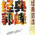 郭峰最新专辑《郭峰经典1980--2000》封面图片