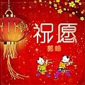 郭峰最新专辑《祝愿》封面图片