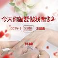 郭峰最新专辑《今天你就要做我新娘》封面图片